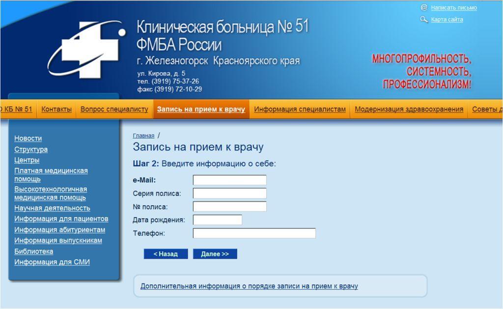 Стоматология сосновоборск красноярский край запись к врачу